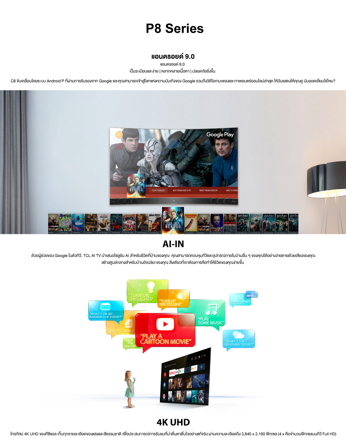 """TCL TV UHD LED (43"""", 4K, Android) 43P8"""