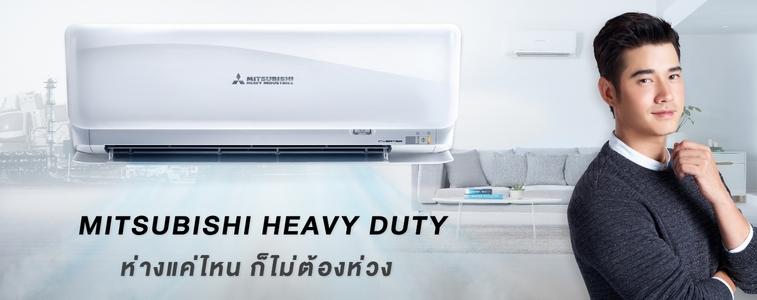 MITSUBISHI HEAVY DUTY