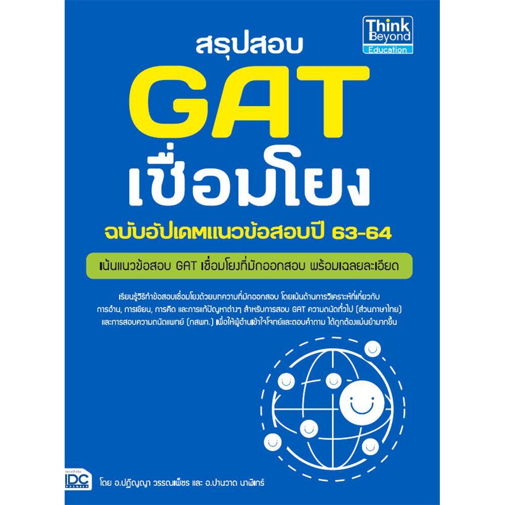 สรุปสอบ GAT เชื่อมโยง ฉบับอัพเดทแนวข้อสอบปี 63-64