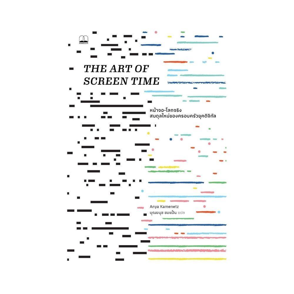 หน้าจอ-โลกจริง: สมดุลใหม่ของครอบครัวยุคดิจิทัล The Art of Screen Time