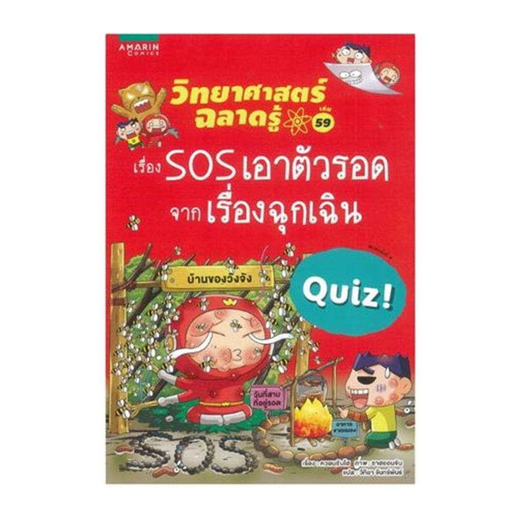 วิทยาศาสตร์ฉลาดรู้ เรื่อง SOS เอาตัวรอดจากเรื่องฉุกเฉิน (ฉบับการ์ตูน)