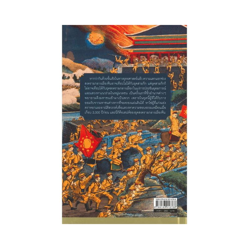 The Chinese Civil War : สงครามกลางเมืองจีน