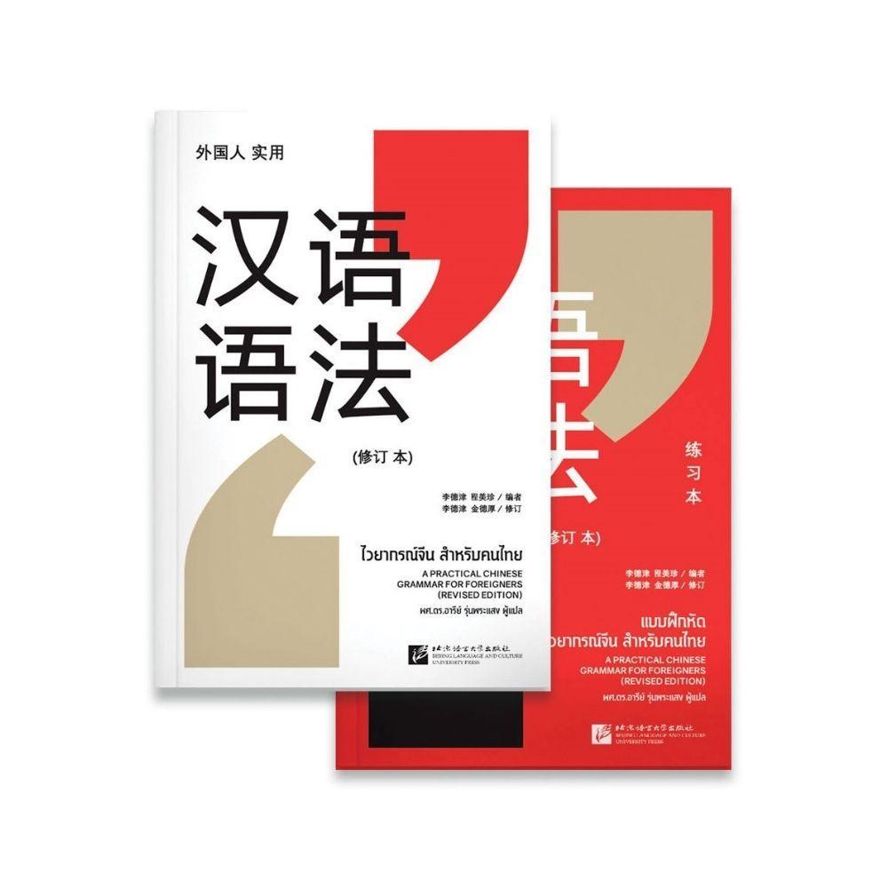 ไวยากรณ์จีนสำหรับคนไทย แพค 2 เล่ม พิมพ์ครั้งที่ 2