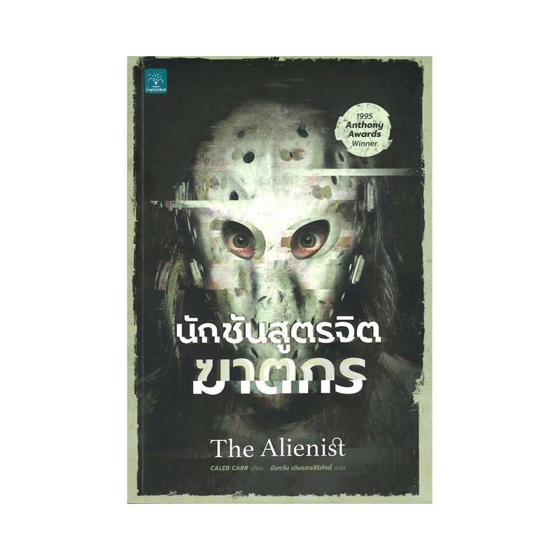 นักชันสูตรจิตฆาตกร The Alienist